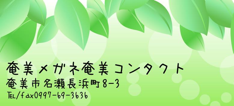 奄美メガネ奄美コンタクト
